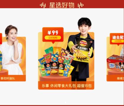 京东超市11.11掀食品饮料风暴 超级百亿补贴 千亿优惠火爆开幕