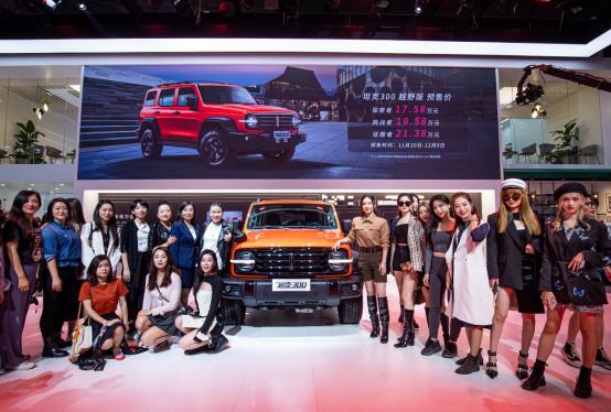 WEY品牌广州车展大招频出 坦克300正式启动预售-图4